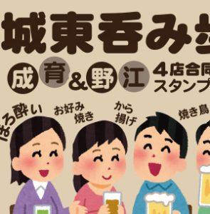 成育&野江 4店合同スタンプラリー